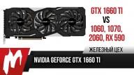 Полный тест GTX 1660 Ti. Хорошо и без лучей