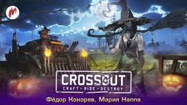 Запись стрима Crossout.Бензаковые войны