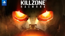 Killzone: Mercenary - ТВ-ролик
