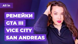 Трилогия GTA, моды Cyberpunk 2077, Дворец Путина в Minecraft. Игровые новости ALL IN за27.01