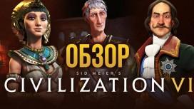 Civilization VI - Атлант расправил плечи. Обзор