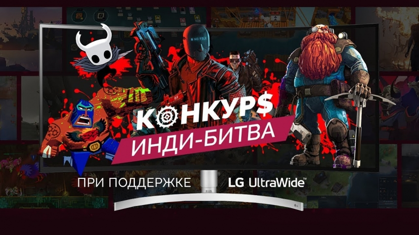 Битва инди-разработчиков — 300 тысяч рублей за концепт твоей игры!