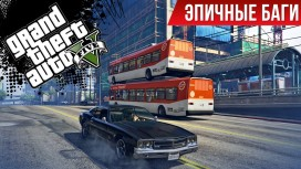 Эпичные баги - Grand Theft Auto V / Epic Bugs!
