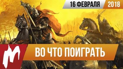 Во что поиграть на этой неделе. 16 февраля 2018 года (Kingdom Come: Deliverance, Dynasty Warriors 9, Fe)