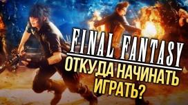 Откуда начинать играть в Final Fantasy?