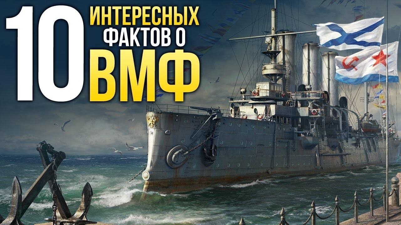 10 интересных фактов о военно-морском флоте