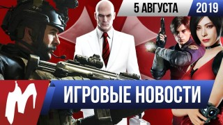 Итоги недели.5 августа 2019 года (Hitman3, Resident Evil, CoD: Modern Warfare, PlayStation 5)