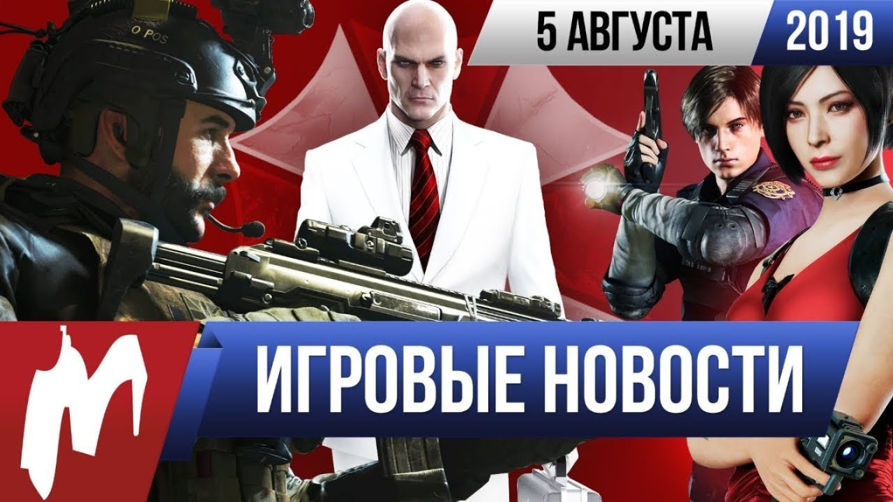 Итоги недели. 5 августа 2019 года (Hitman 3, Resident Evil, CoD: Modern Warfare, PlayStation 5)