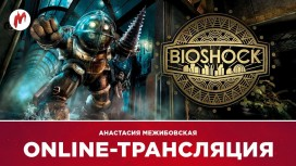 Запись стрима BioShock. Город мечты