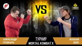 Турнир Игромании по Mortal Kombat X! 1/4 финала: Александр Пушкарьvs.Николай Губанов