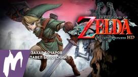 Первый взгляд на The Legend of Zelda: Twilight Princess HD от «Игромании»