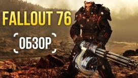 Обзор Fallout76. MMO для мизантропов
