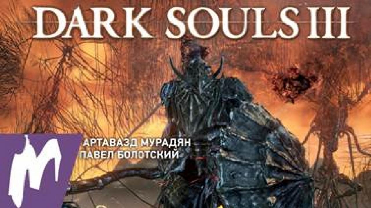 Прохождение Dark Souls3. Доспехи драконоборца - Стрим «Игромании»