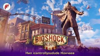 Запись стрима BioShock Infinite. Легкость бытия