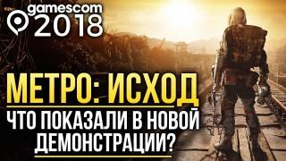gamescom 2018. «Метро: Исход» — что показали в новой демонстрации?