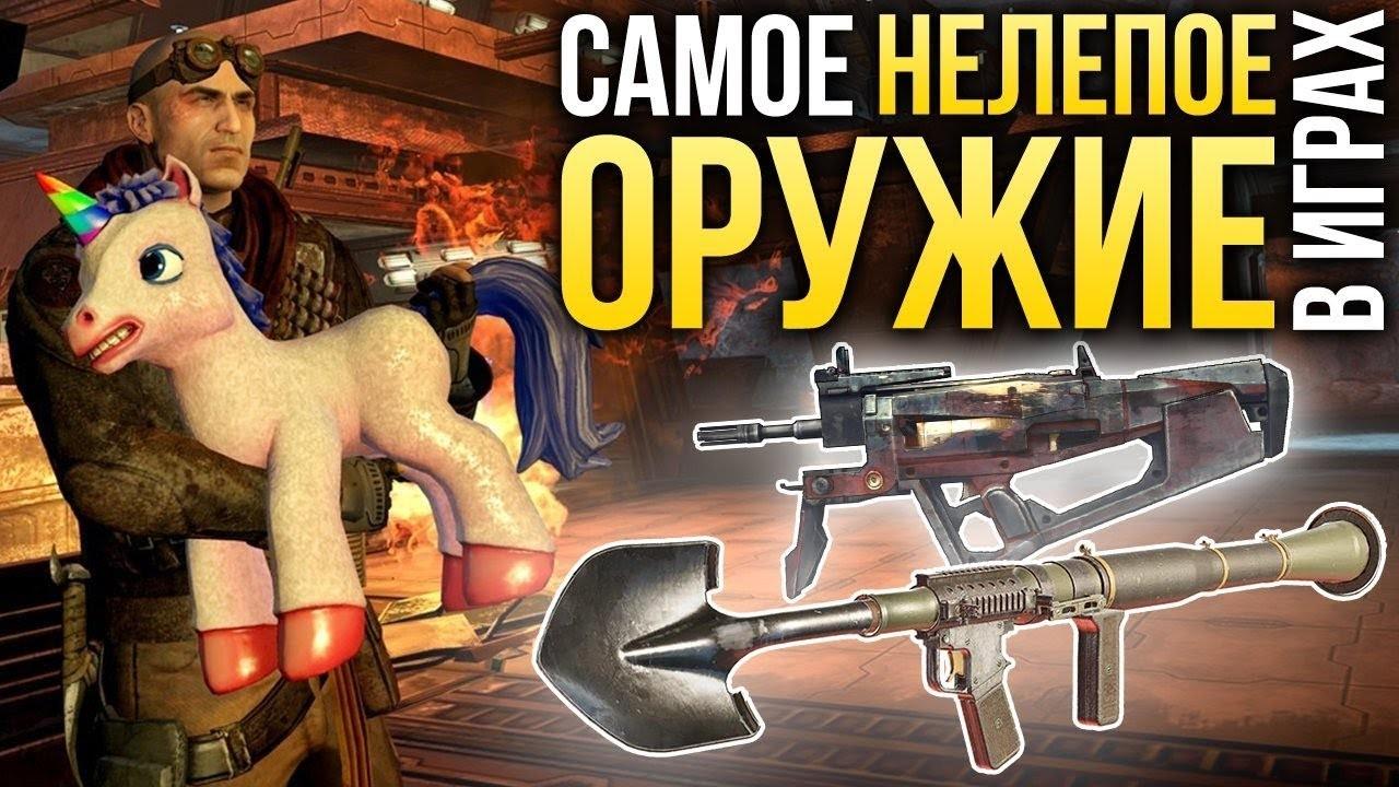 Самое нелепое оружие в играх