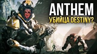 Превью Anthem. «Железный человек» против «Аватара»