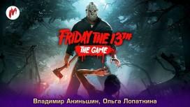 Запись стрима Friday the 13th: The Game. Неудачный отпуск