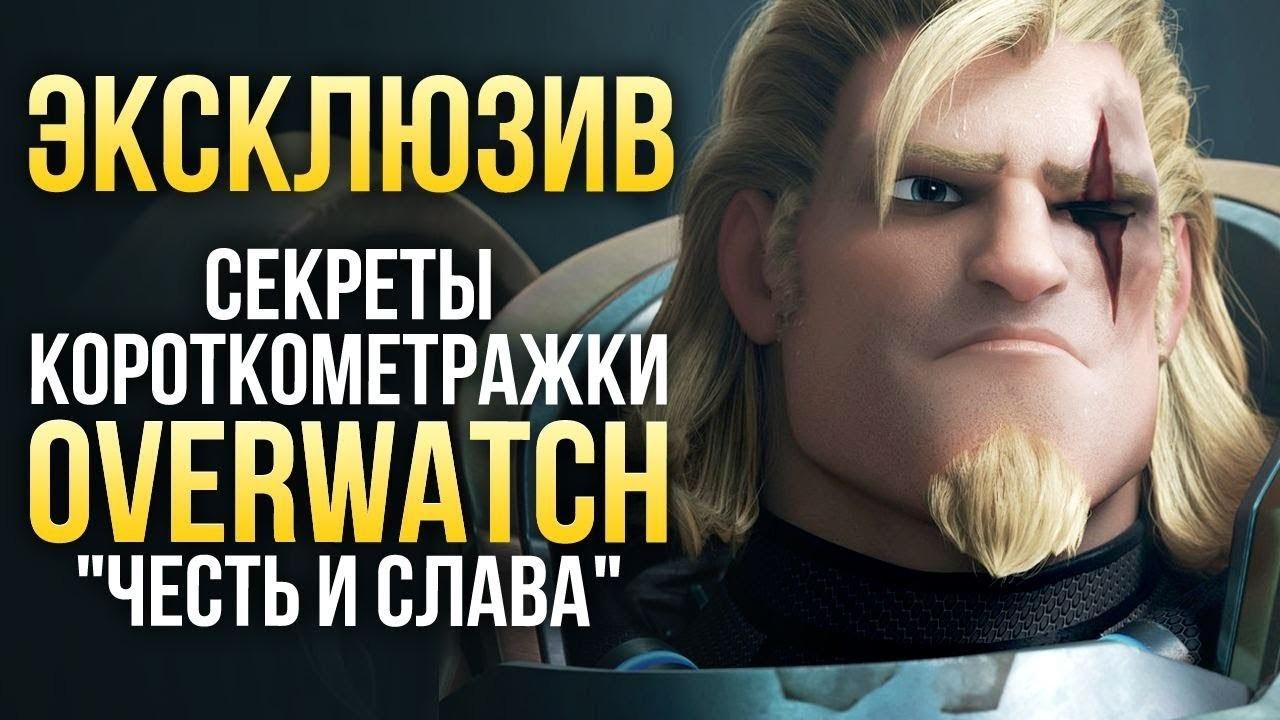 Эксклюзив! Секреты короткометражки Overwatch «Честь и слава» от разработчиков