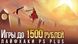 Лайфхаки PS Plus - Игры до 1500 рублей