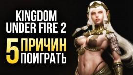5 причин поиграть в Kingdom Under Fire2