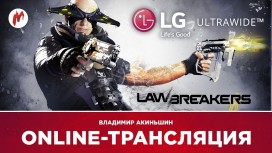 Игра месяца: LawBreakers. UltraWide-стрим №1