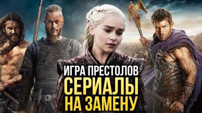 Топ-10 сериалов на замену «Игре престолов»