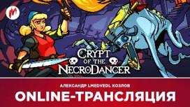 Запись стрима Crypt of the NecroDancer. Двигайся в ритме!