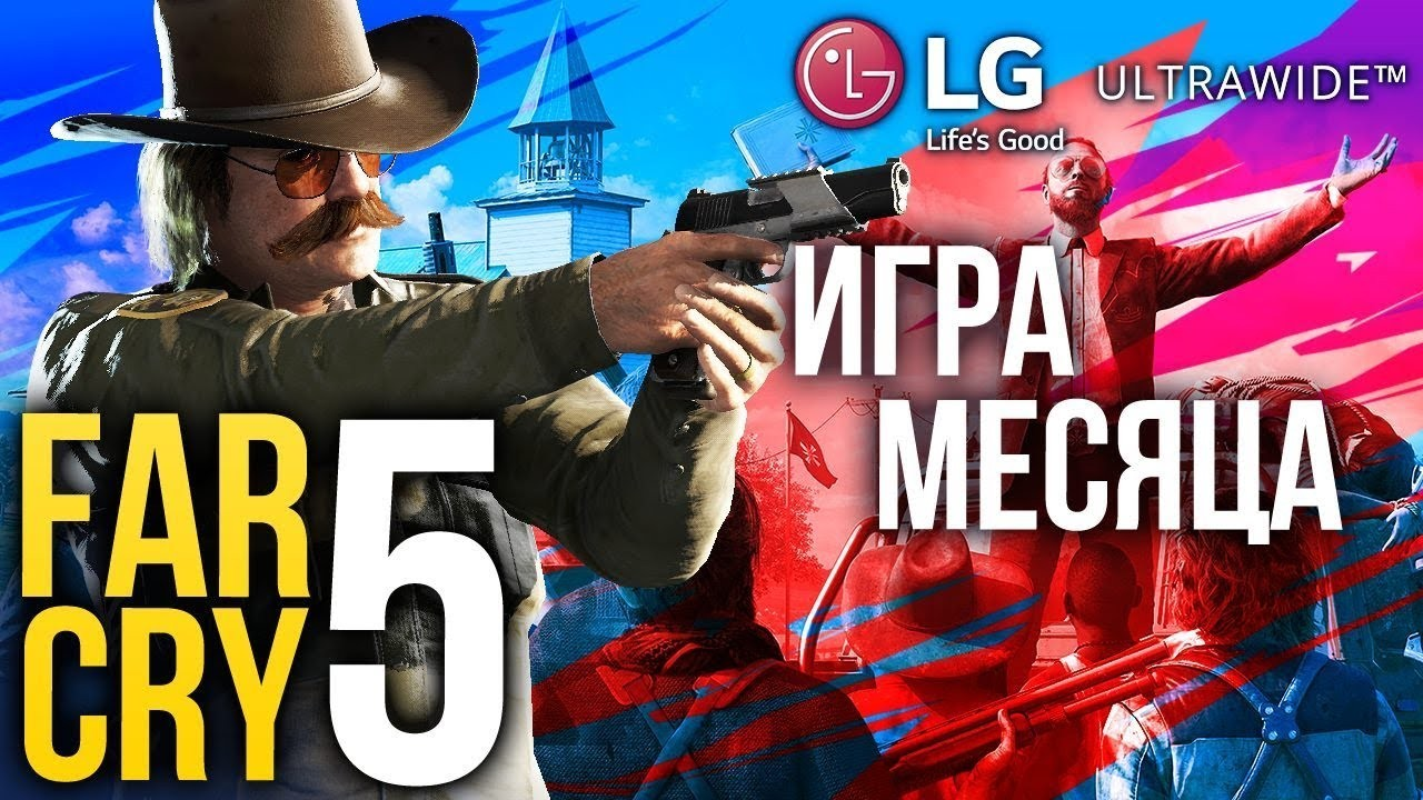 Игра месяца — Far Cry5. И конкурс с отличными призами!