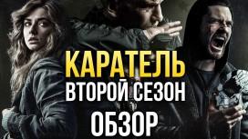 Обзор «Каратель», 2-й сезон. От драмы к боевику