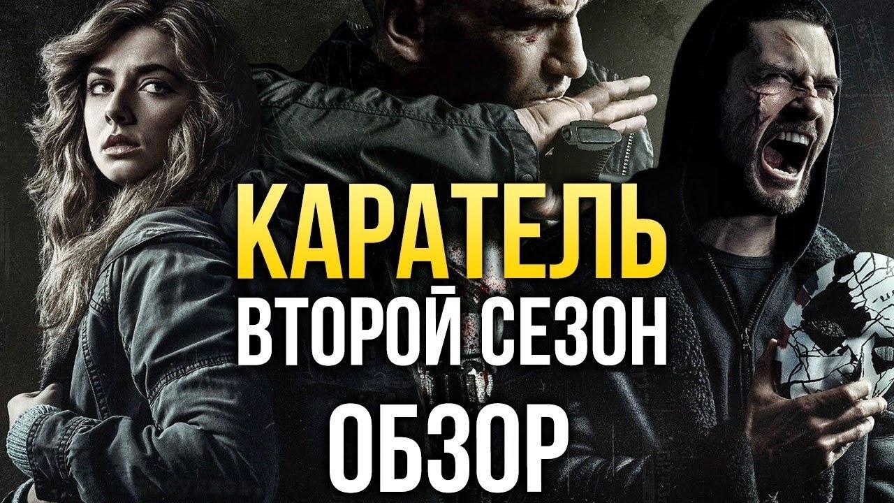 Обзор сериала «Каратель», 2-й сезон. От драмы к боевику