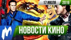 Новости кино.17 июля 2019 года (Mortal Kombat, «Зловещие мертвецы», Тор, Джеймс Бонд)