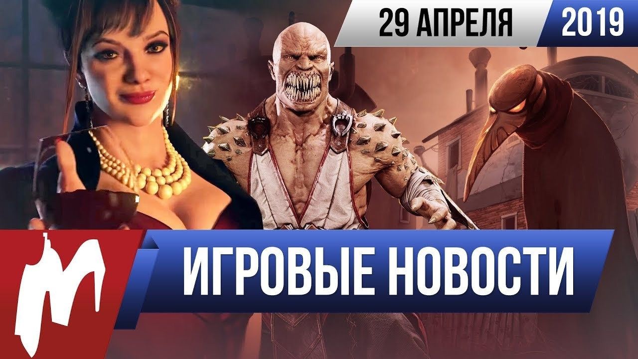 Итоги недели.29 апреля 2019 года (MK11, Ninja Theory, V tM Bloodlines2, Epic Games, «Стримфест»)