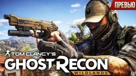 Tom Clancy's Ghost Recon: Wildlands - Призраки против наркомафии. Превью