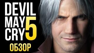 Обзор Devil May Cry5. Возвращение блудного демона