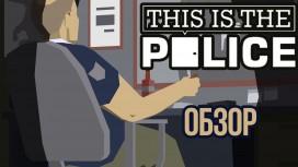 This is the Police - Симулятор полицейского. Обзор