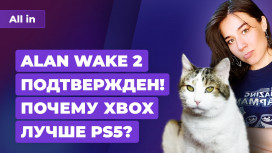 Alan Wake 2, детали Dying Light 2, PS5 vs Xbox, падение CD Projekt! Игровые новости ALL IN за 1.04
