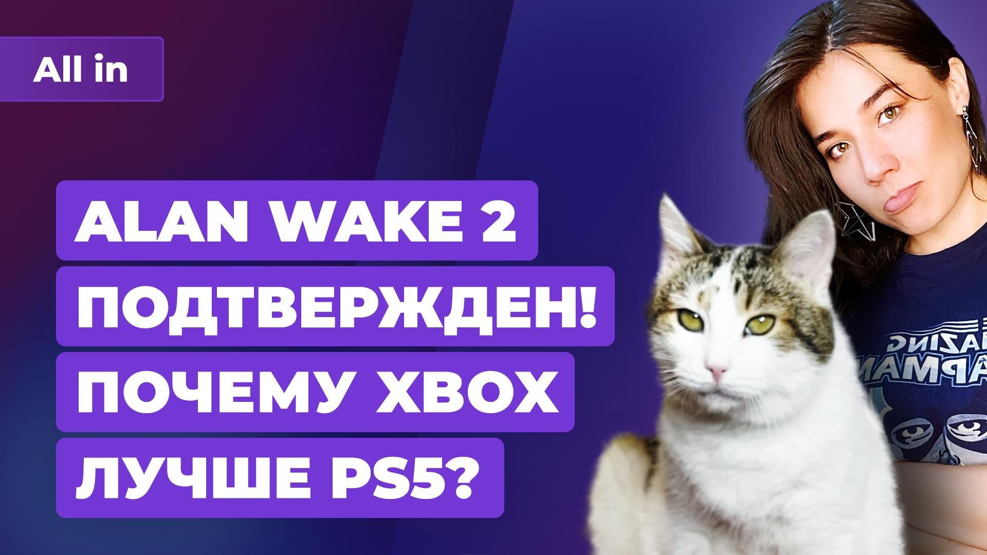 Alan Wake2, детали Dying Light2, PS5 vs Xbox, падение CD Projekt! Игровые новости ALL IN за1.04