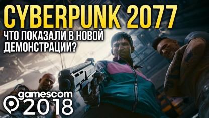 gamescom 2018. Cyberpunk 2077 — что показали в новой демонстрации?