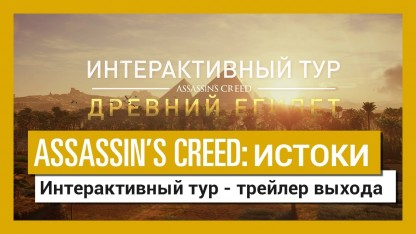 Assassin's Creed: Origins. Трейлер «Интерактивный тур»