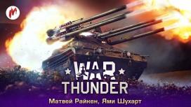 Запись стрима War Thunder. Встречный бой
