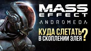 Mass Effect: Andromeda - Куда слетать в скоплении Элея?