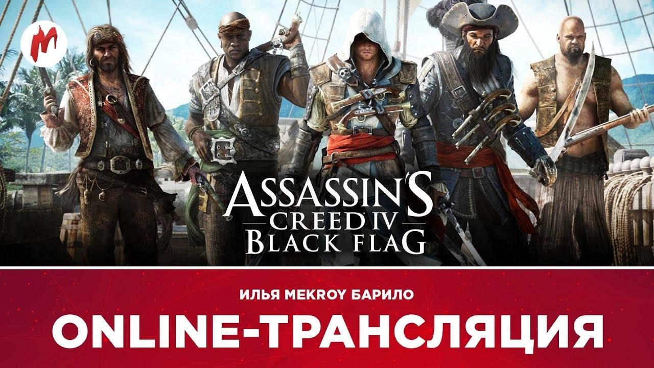 Запись стрима Assassin's Creed 4: Black Flag. Череп и кости
