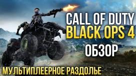 Обзор Call of Duty: Black Ops4. Мультиплеера много не бывает