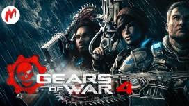 Gears of War 4 - Пила снова в деле. Стрим «Игромании»