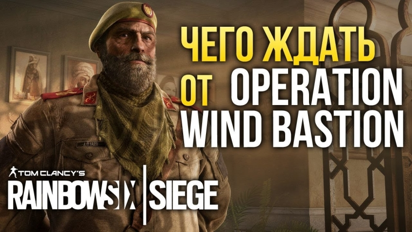 Превью Rainbow Six Siege. Чего ждать от Operation Wind Bastion?