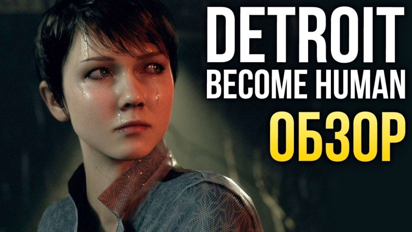 Обзор Detroit: Become Human. Тьюринг — гений