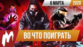 Во что поиграть. Halo: Combat Evolved, дополнение The Division 2, The Longing.