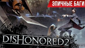 Эпичные баги - Dishonored 2 / Epic Bugs!