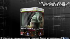 Tom Clancy's Splinter Cell: Conviction - Euro Collector's Edition Trailer (русская версия)